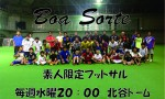 1 http://boasorteokinawaofficialwebsite.ti-da.net/ ボアソルチ (Boa Sorte Okinawa)